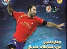 ایران مسابقات هندبال جوانان آسیا را با برد آغاز کرد